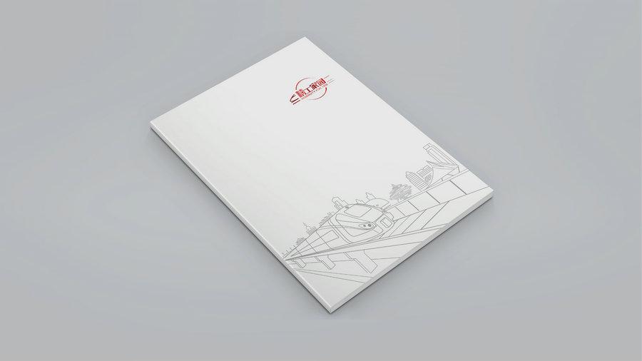 青島畫冊設計 藍圖傳播案例 濟南鐵路局工務段